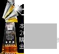 本站榮獲2013金網獎 購物商城類/平台金質獎