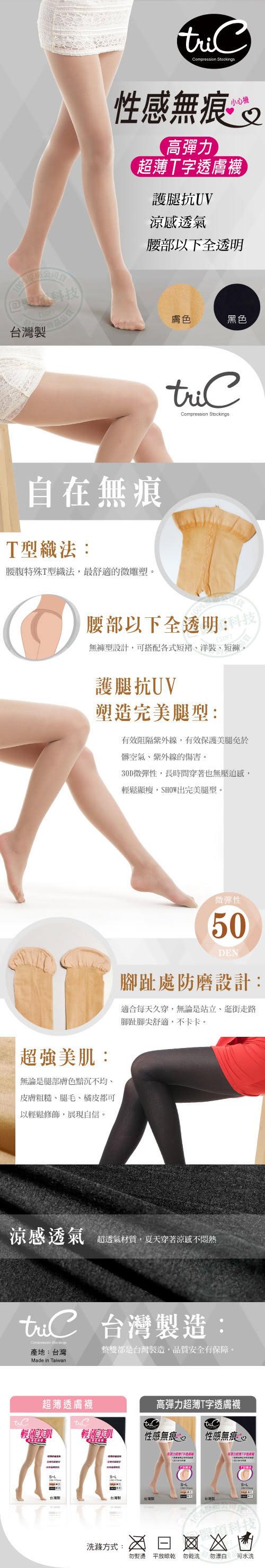 【Tric】台灣製 50Den*6雙 高彈力超薄美肌T字透膚褲襪 抗UV耐勾(顯瘦腿襪/健康襪/彈力襪)