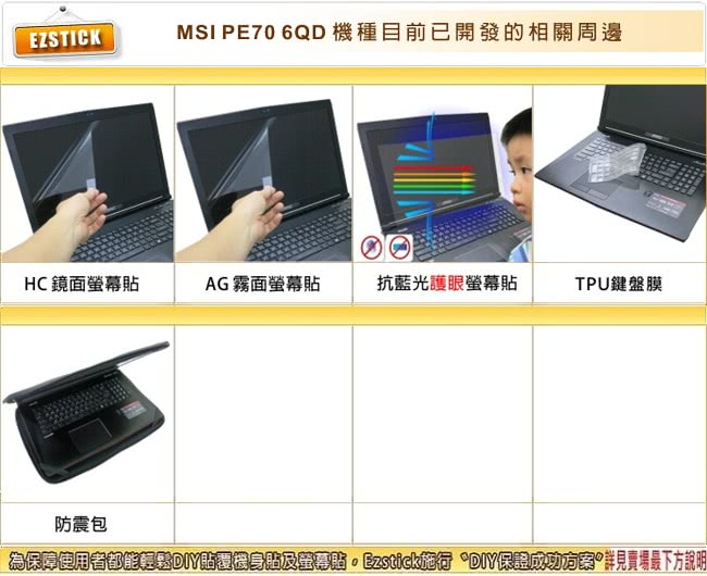 MSI-PE70-6QD-All.jpg
