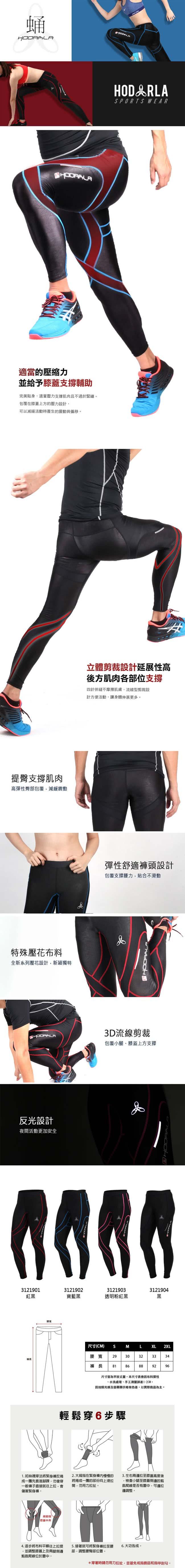 【HODARLA】蛹男女壓縮緊身長褲-慢跑 路跑 內搭褲 緊身褲 束褲(透明粉紅黑)