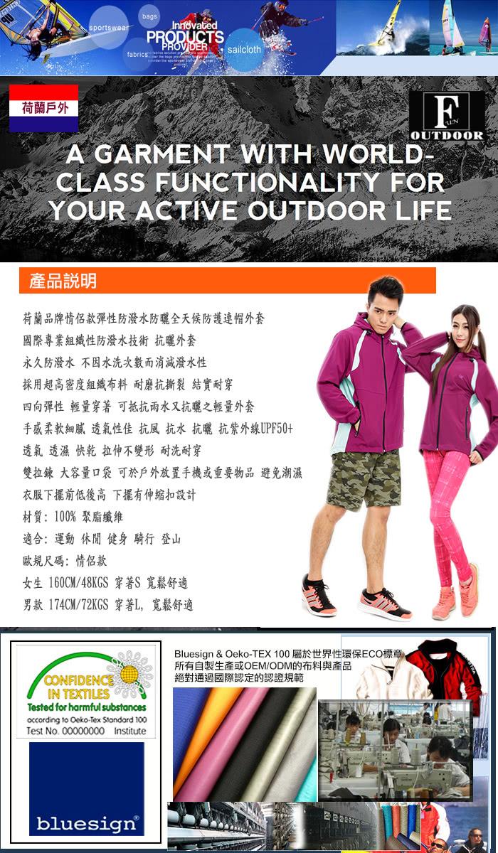【荷蘭-戶外趣】荷蘭品牌-情侶款全天候防護防潑水抗曬UPF50+彈性連帽外套(BMJ00302紫紅)