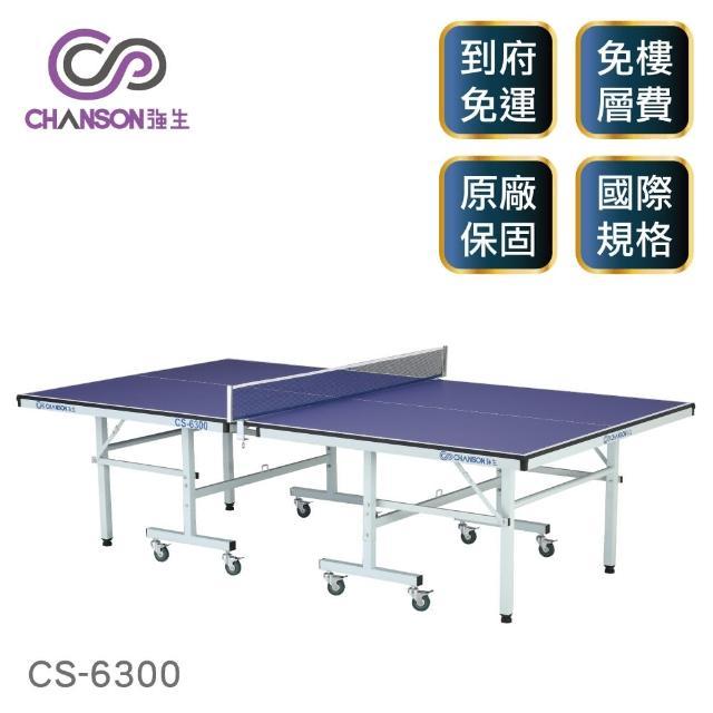 【部落客推薦】MOMO購物網【強生CHANSON】標準規格桌(CS-6300)哪裡買富邦momo電話