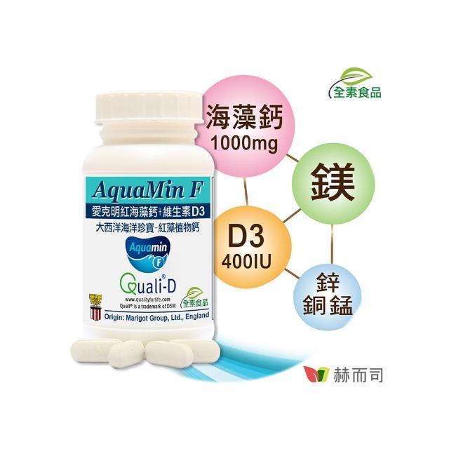 【赫而司】愛爾蘭Aquamin-F愛克momo購物網站電話明紅藻植物鈣(60錠/罐)