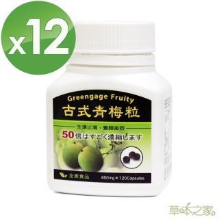 【草本之家】青梅精120粒(X12瓶)價格