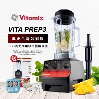 【美國Vita-Mix】三匹馬力生機調理機-商用級公司貨-10088(送專用工具與每日清除癌細胞食譜書)