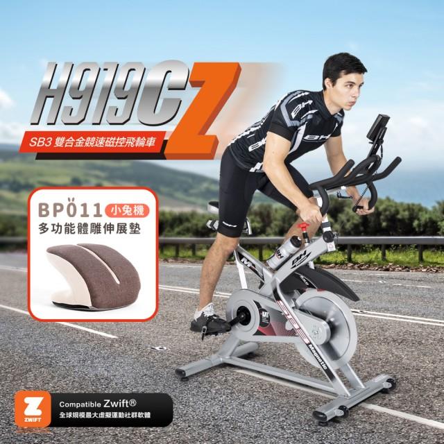 【真心勸敗】MOMO購物網【BH】H919C SB3 磁控飛輪健身車推薦momo購物客服電話