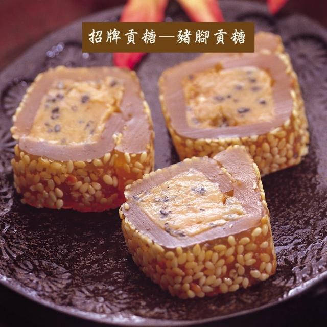 《聖祖貢糖》招牌豬腳貢糖(12入/包)