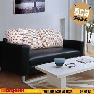 【Margaret】時尚普普風獨立三人沙發(黑/紅/卡其/咖啡/深咖啡)