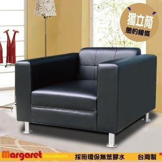 【Margaret】歐式風情獨立沙發-單人(黑/紅/卡其/咖啡/深咖啡)