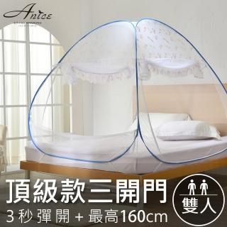 【A-nice】頂級三開門彈開式蚊帳(雙人)
