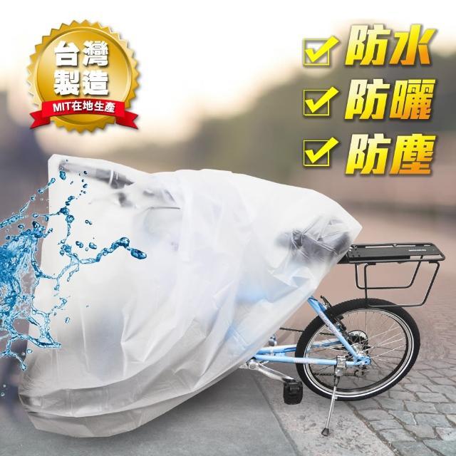 【好物分享】MOMO購物網自行車防塵套/防塵罩/車雨衣 (透明霧面)效果如何momo網路購物台