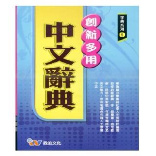 (18K)創新多用中文辭典 (P1)