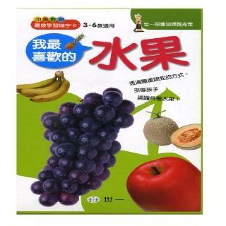 我最喜歡的水果