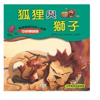 狐狸與獅子
