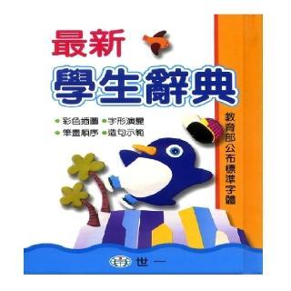 50k最新學生辭典(P)