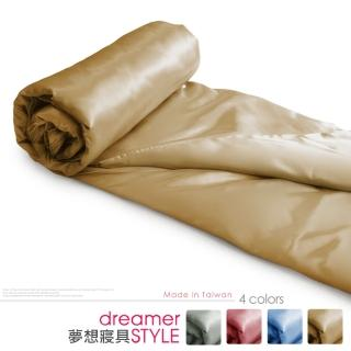 【dreamerSTYLE】璀燦絲光緞面涼被