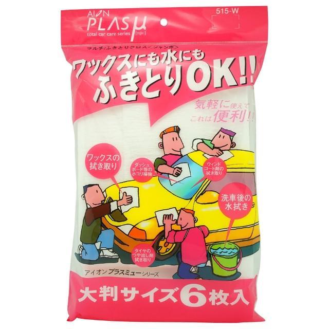 【網購】MOMO購物網【日本AION】多功能擦車巾(6條入)評價好嗎momo折價券300