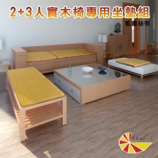 【凱蕾絲帝】木椅通用高支撐記憶聚合富貴金薄坐墊組(2.3人專用)
