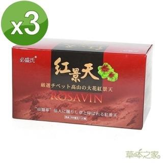 【草本之家】西藏大花紅景天(120粒X3盒)