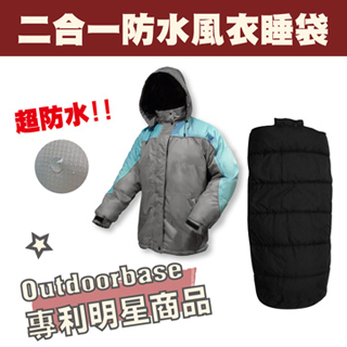 【OutdoorBase】二合一防風耐寒成衣睡袋男用(45341)