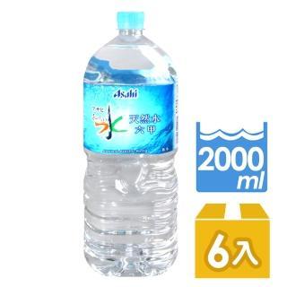 【Asahi】六甲水(2L*6瓶)