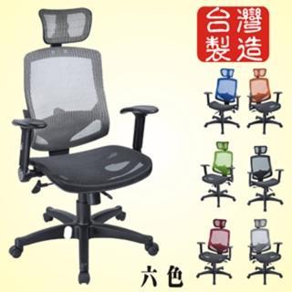 《BuyJM》優化全網布人體功學護腰辦公椅五色可選