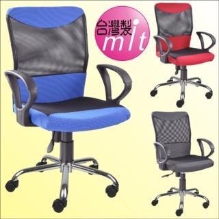 《BuyJM》傑比電鍍腳網布扶手辦公椅/電腦椅3色可選擇