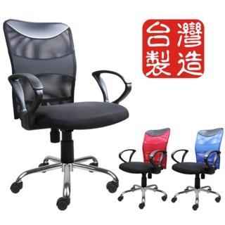 《BuyJM》雷斯電鍍腳網布扶手辦公椅/電腦椅3色可選擇
