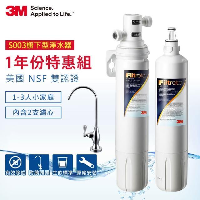 【3M】S003廚下型momo拍賣網可生飲淨水器超值組(內含濾心x2+原廠安裝)