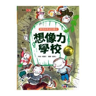 【世一文化】想像力學校(我的兒童文學系列 )