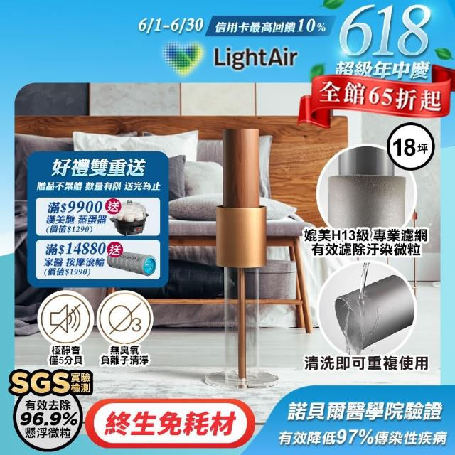 【瑞典 LightAir】IonFlow 50m0m0購物 Signature 免濾網精品空氣清淨機