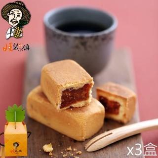 【旺梨小鎮】手工土鳳梨酥 6入/盒(3盒組)