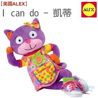 【美國ALEX】I CAN DO - 凱蒂_JD(幼兒認知遊戲系列)