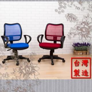 凱特網布扶手辦公椅/2色