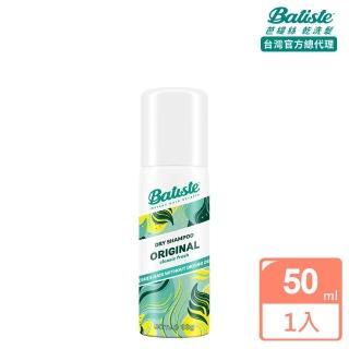 【Batiste】秀髮乾洗噴劑(經典清新50ml)