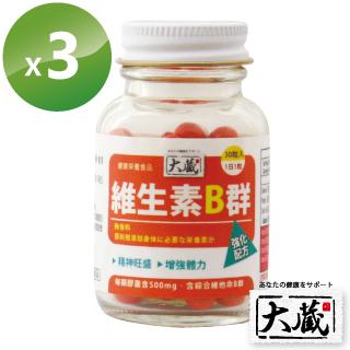 【大藏Okura】高單位維momo 500生素B群(30顆 x 3瓶)