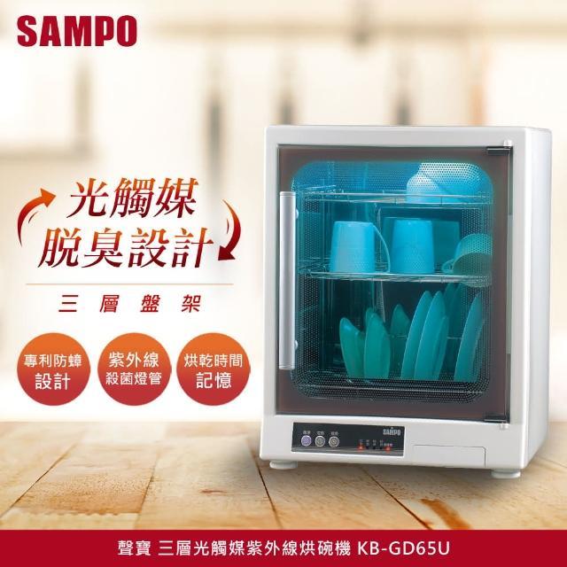 【聲寶SAMPO】三層不鏽鋼光觸媒紫外線烘碗機(KB-Gmomo 抽獎D65U)
