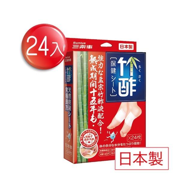 【日本】竹酢保健貼布(24momoshop入)