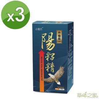 【草本之家】陽籽精加強版/韭菜籽起陽籽(120粒X3瓶)