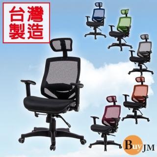 布尼爾全網布人體功學護腰PU輪辦公椅五色可選