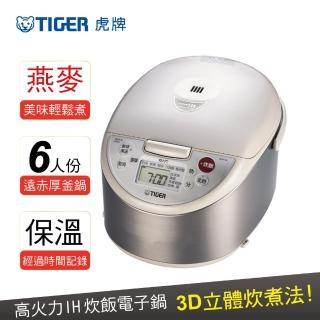 【日本製】TIGER虎牌6人份長米專家剛火IH電子鍋(JKW-A10R_e)
