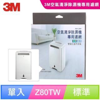 【3M】淨呼吸空氣清淨除濕機RDH-Z80TW專用濾網(單入組)