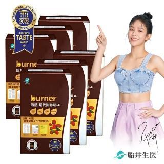 【burner倍熱】超代謝咖啡六盒元氣團購組(快速)