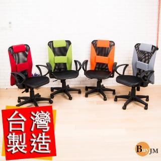 《BuyJM》加恩全網護腰辦公椅/電腦椅/3色