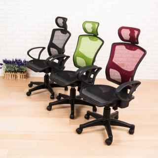《BuyJM》紐澳全網高背附頭枕辦公椅/電腦椅/3色