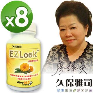 【久保雅司】EZLook 多國專利葉黃素 30粒/瓶(8入)