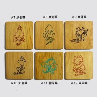 【MU LIFE 生活工藝品】古典襯花實木杯墊(平面陰雕)