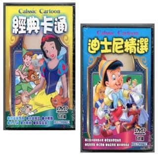 【寵愛寶貝系列】迪士尼經典卡通精選-12DVD(『陪伴幼兒快樂的成長)
