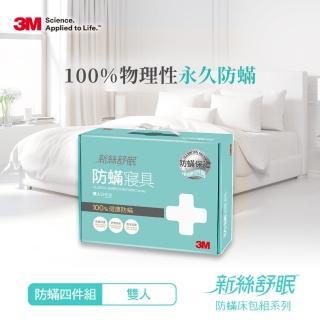 【3M】德國進口表布永久防蹣寢具-雙人四件組(內含枕頭套x2+棉被套x1+床包x1)