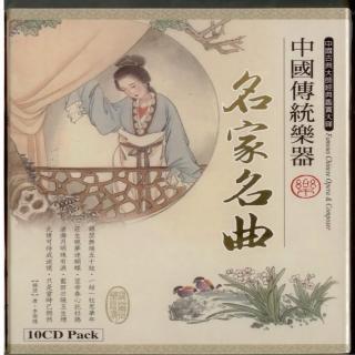 【中國傳統樂器】名家名曲(10CD)